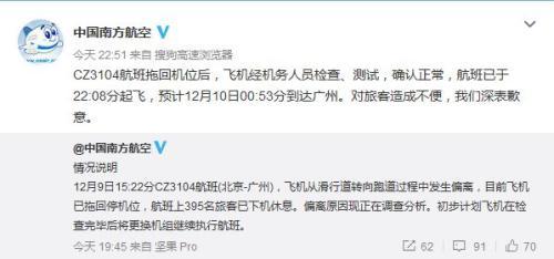 南航偏出跑道客机确认正常 已起飞预计凌晨到广州
