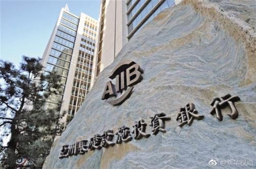 亚投行首笔在华投资_2.5亿美元助攻北京煤改气