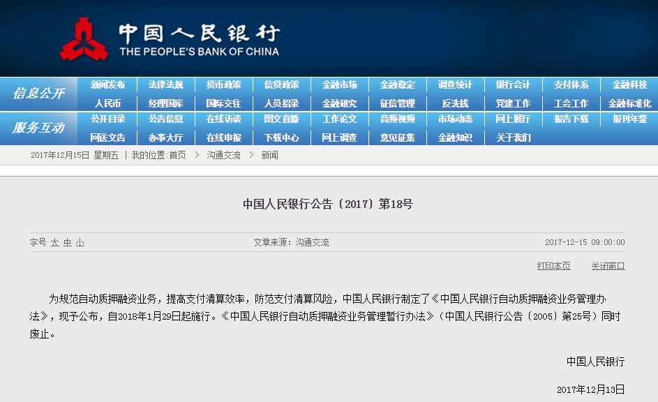 《中国人民银行自动质押融资业务管理办法》发布管理办法