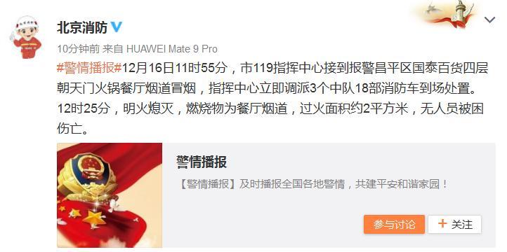 区国泰百货四层朝天门火锅餐厅烟道冒烟,指挥中心立即调派3个中队图片