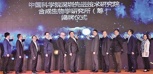 汇聚前沿力量 打造世界品牌 中科院合成生物学研究所揭牌
