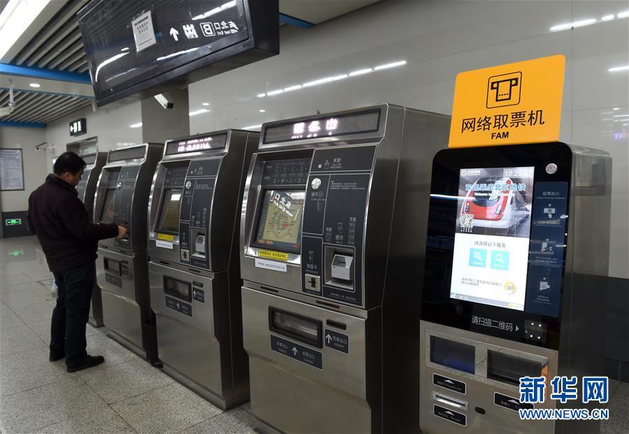 (服务)(1)北京:轨道交通可线上购票、车站取票
