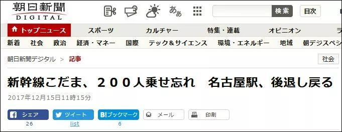 ▲《朝日新闻》报道截图