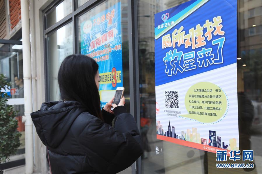 """(社会)(1)重庆:""""共享卫生间""""――解决""""如厕难""""问题的新妙招"""
