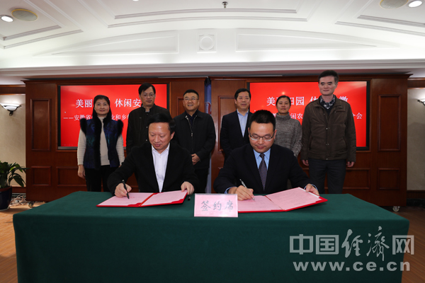 网上赌博平台:安徽在上海推介休闲农业和乡村旅游签订战略合作协议