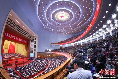 资料图:2017年10月18日上午,中国共产党第十九次全国代表大会在北京人民大会堂开幕。 <a target='_blank' href='http://www.chinanews.com/' _fcksavedurl='http://www.chinanews.com/'></table>中新社</a>记者 刘震 摄