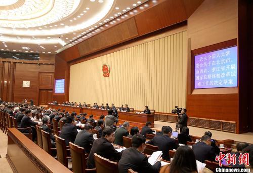 资料图:2016年12月25日,十二届全国人大常委会第二十五次会议表决通过全国人大常委会关于在北京市、山西省、浙江省开展国家监察体制改革试点工作的决定。<a target='_blank' href='http://www.chinanews.com/' _fcksavedurl='http://www.chinanews.com/'></table>中新社</a>记者 刘震 摄