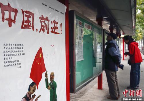 资料图:2013年11月13日,北京市民在一个阅报栏前关注十八届三中全会的新闻报道。<a target='_blank' href='http://www.chinanews.com/' _fcksavedurl='http://www.chinanews.com/'></table>中新社</a>发 张浩 摄