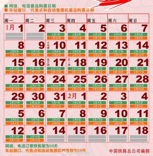 2018春运首日火车票明起开抢 这些信息要知道
