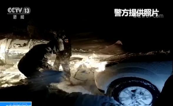 电子游艺网址:游客自驾游被困雪山_绝望之时民警敲响车窗救人