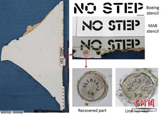 4月20日消息,澳大利亚基础建设和交通部长达伦・切斯特20日发表声明称,澳大利亚运输安全局已公布的技术报告证实在莫桑比克发现的两片飞机残片确属马航MH370客机。图为发现的飞机残片与原波音模板对比。 文字来源:新华社