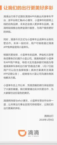 必赢亚洲新mg电子游戏:滴滴将推共享单车平台_杀手锏是免押金