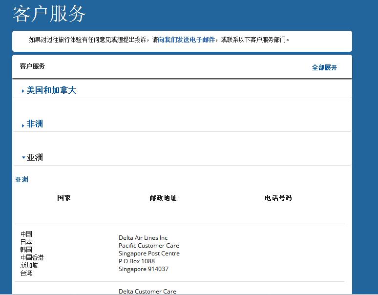 """幸运飞艇下注网:下一个万豪?达美航空、ZARA中文网也列西藏是""""国家"""""""