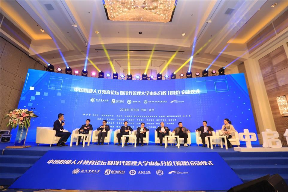 北京赛车最新走势技巧:中国职业人才教育论坛在京召开