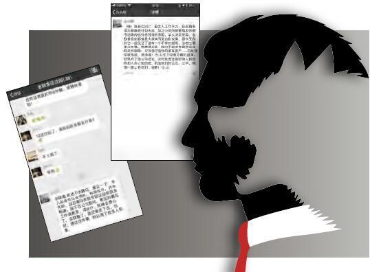 吕尚简微信所发信息截屏