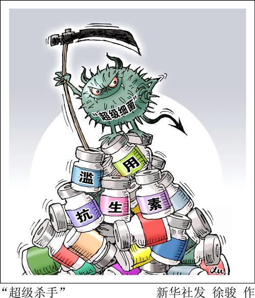 """平安彩票合法吗:抗生素滥用成动物保健品_""""超级细菌""""或横行引担忧"""