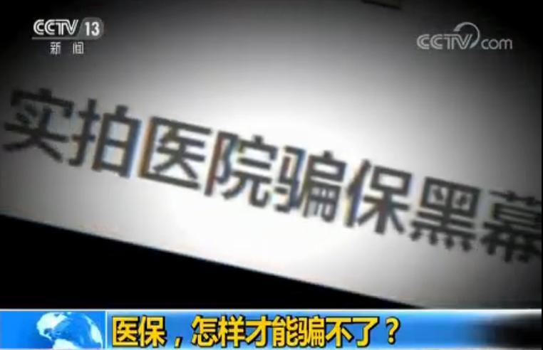 正规金沙网址:两家医院相继被指骗医保__医保,怎样才能骗不了?