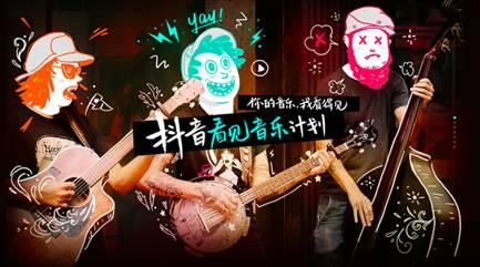 抖音上线 看见音乐计划 扶持中国原创音乐