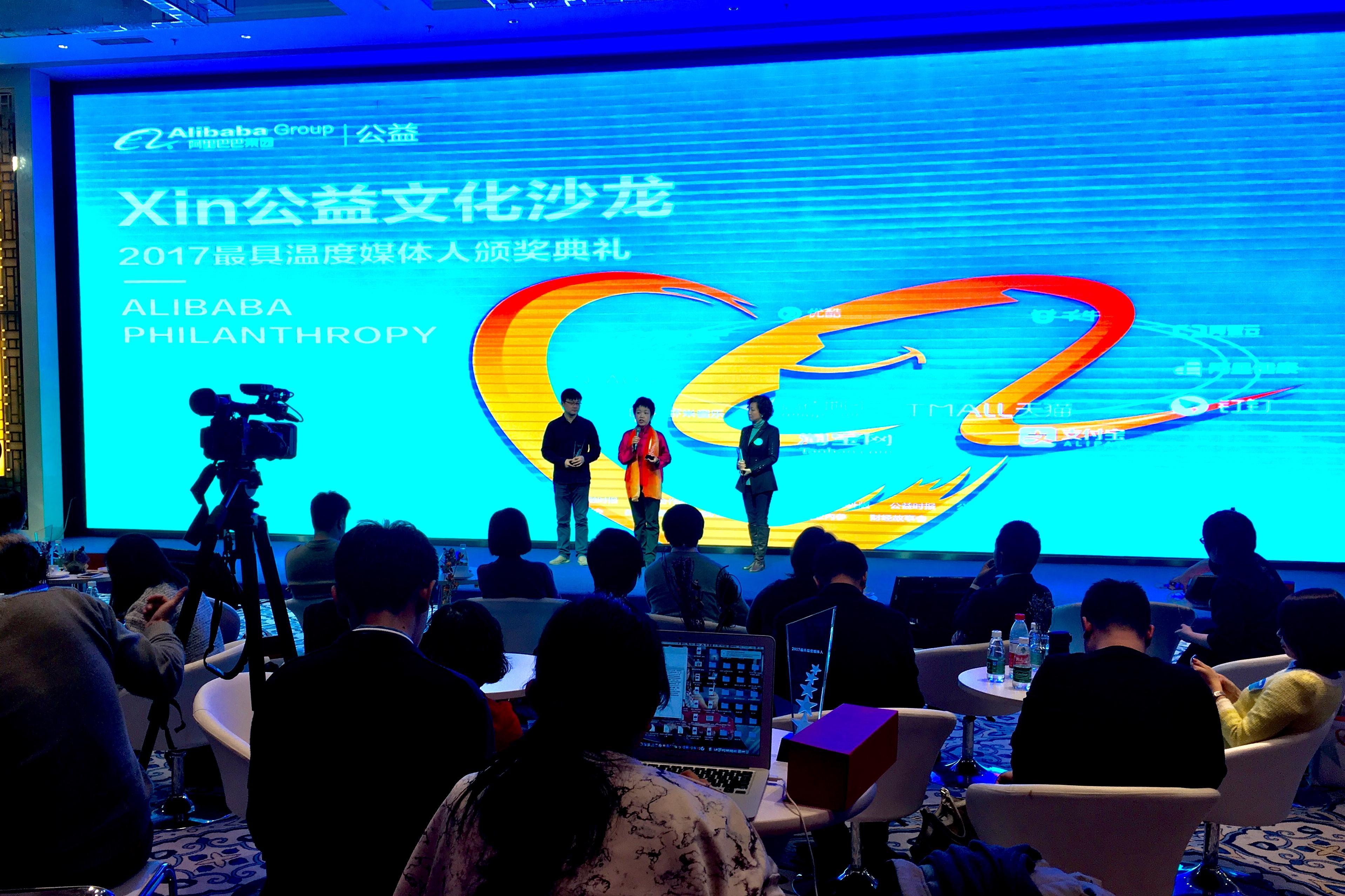 """北京赛车pk10开户平台:阿里公益全景亮相:做有温度的""""产品"""""""