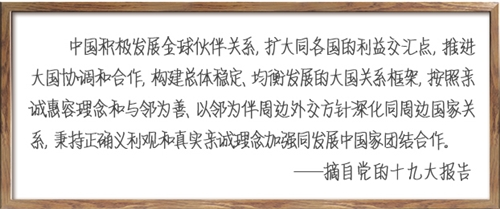 """平总书记在党的十九大报告中指出:""""中国积极发展全球伙伴关系,扩图片"""