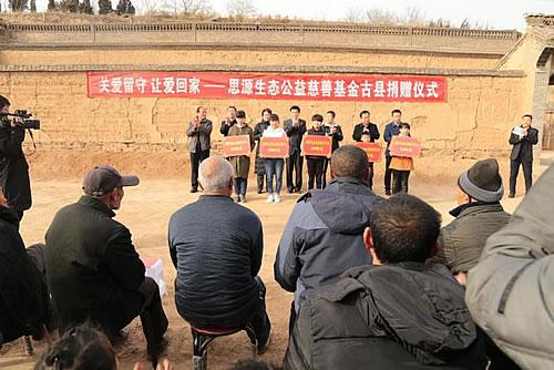 中国经济网:关爱留守让爱回家 思源生态基金举行爱心捐赠活动
