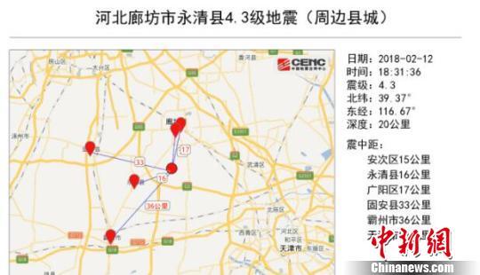 廊坊地震无人员伤亡首都圈5级以上地震可能性小