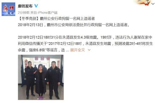 河北省廊坊市人民政府新闻办公室官方微博截图。