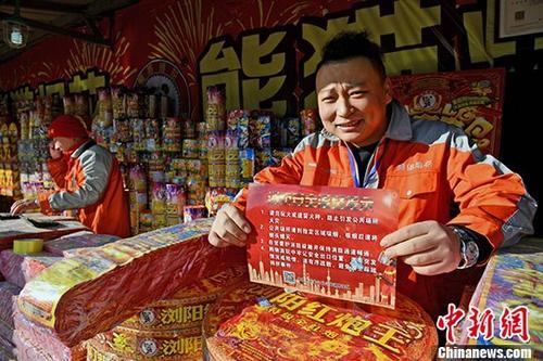 2018年春节期间,北京市共设置烟花爆竹销售网点87个,同比去年下降了82.97%。<a target='_blank' href='http://www.chinanews.com/' _fcksavedurl='http://www.chinanews.com/'>中新社</a>发 李连杰 摄