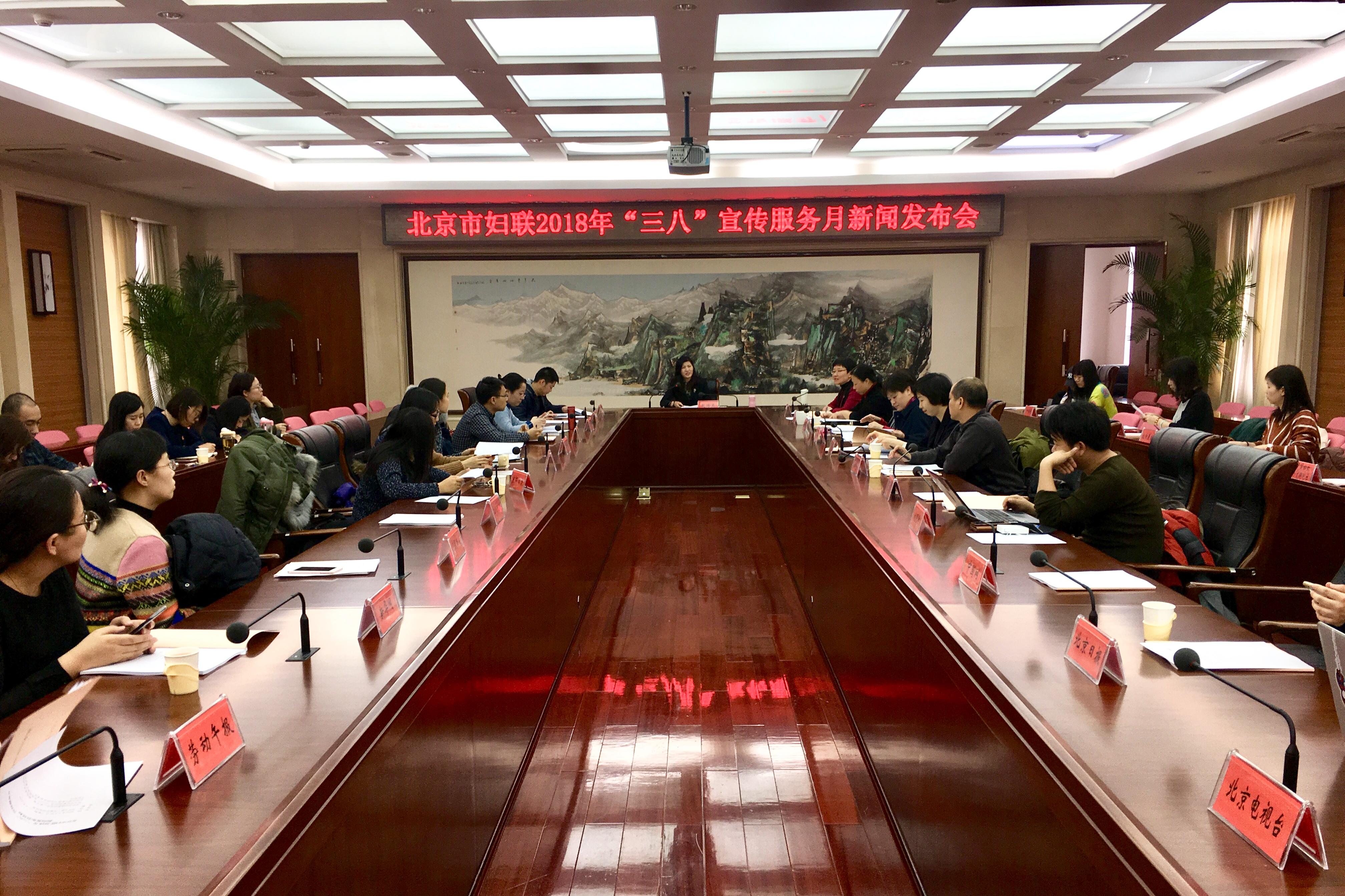 """北京市妇联发布庆祝""""三八""""国际妇女节重点活动"""