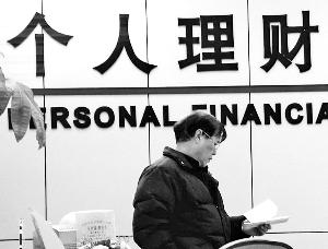 保本型银行理财将退出市场 5%以上收益产品随处可见