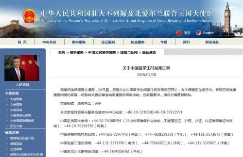 澳门新金沙注册:英警方发现失联中国留学生死亡_中使馆将协助家属善后
