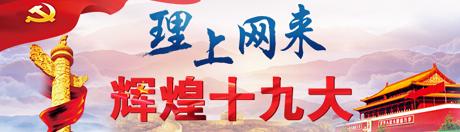 幸运飞艇下注网:[理上网来・辉煌十九大]走好实现中华民族伟大复兴中国梦的关键一步