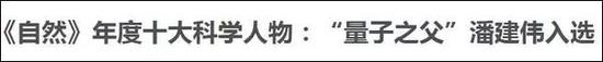 """北京赛车现场直播:亲戚掏出这东西_中国""""量子之父""""看后哭笑不得"""