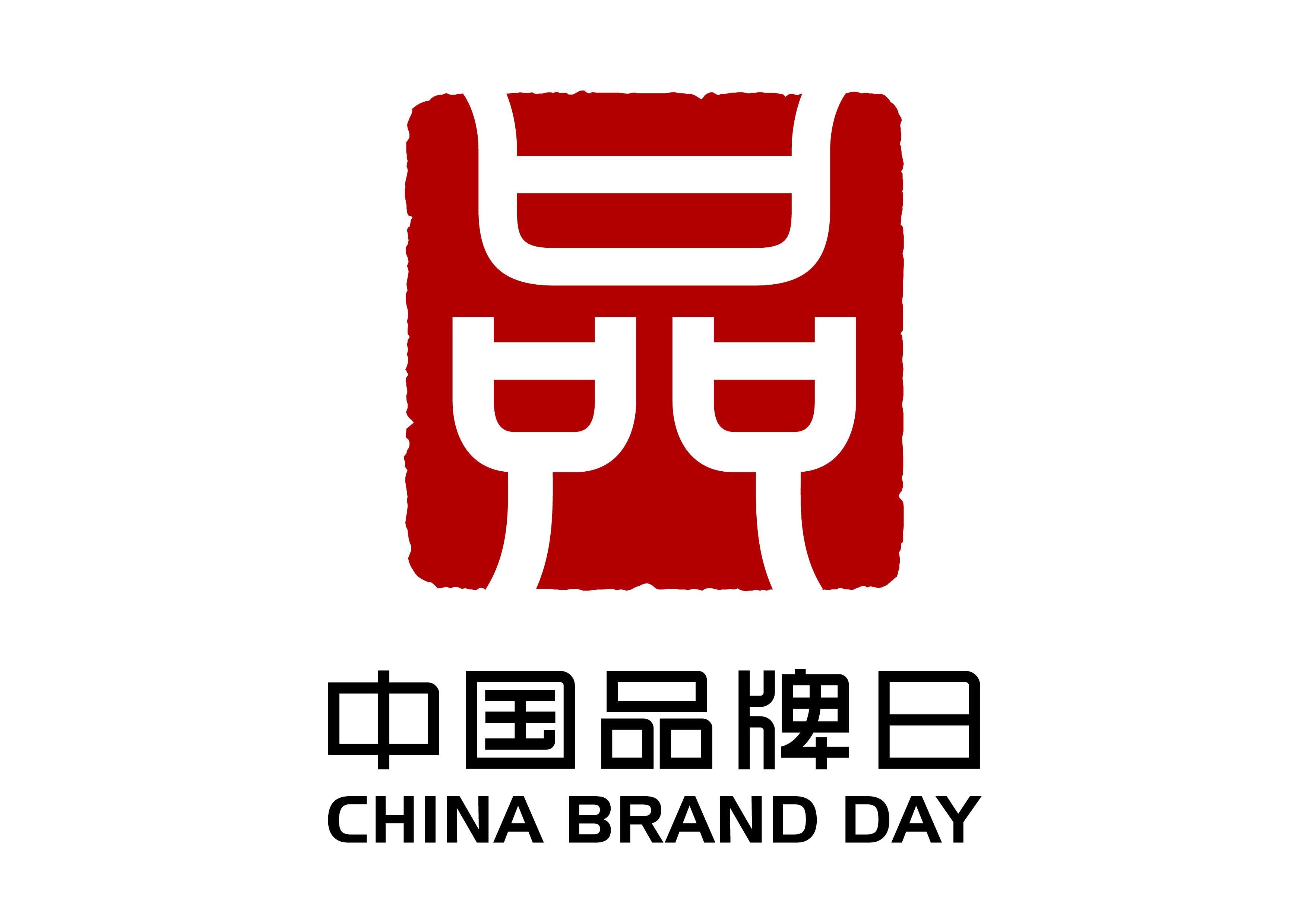平安彩票合法吗:中国品牌日标识发布_首届中国品牌日系列活动倒计时