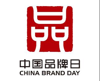 皇冠电子游戏网址:中国品牌日标识正式发布