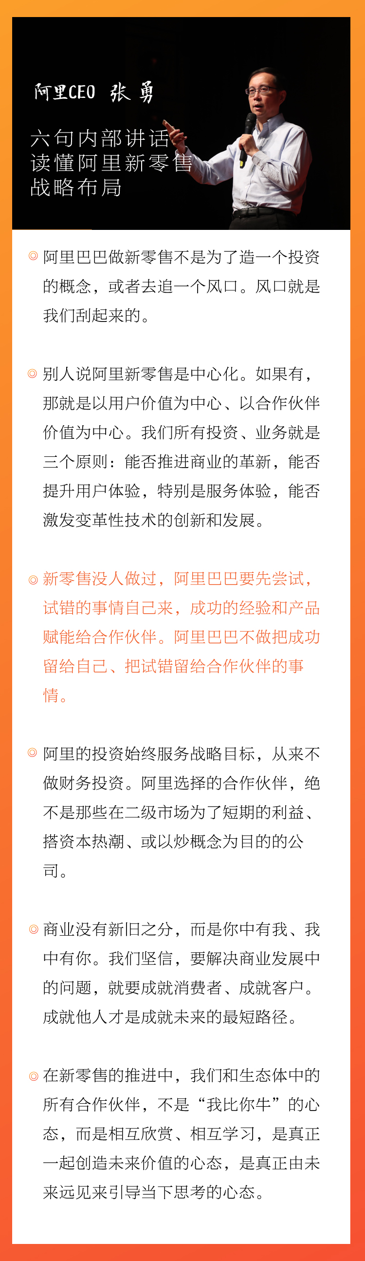 "mg电子游戏网站大全:阿里CEO张勇新零售内部讲话:""试错自己来,经验给伙伴"""