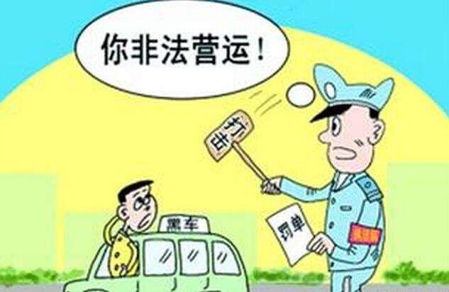 """澳门赌博娱乐网址大全:北京拟立法:""""黑车""""拉活可扣押没收"""