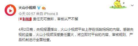 金沙娱乐网址:央视曝光短视频平台早孕网红乱象_火山、快手官方回应