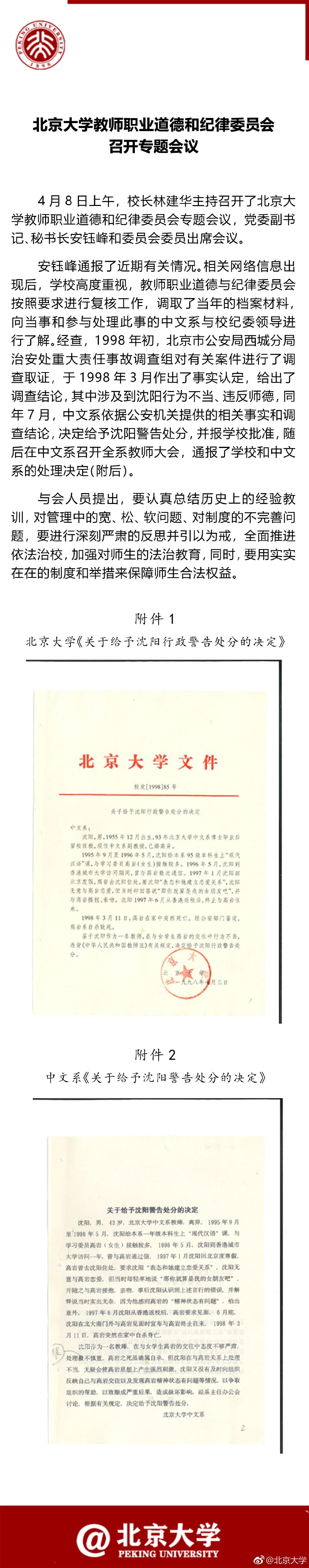 """幸运飞艇信誉平台:北京大学通报""""沈阳事件""""_出示当年对其处分决定"""
