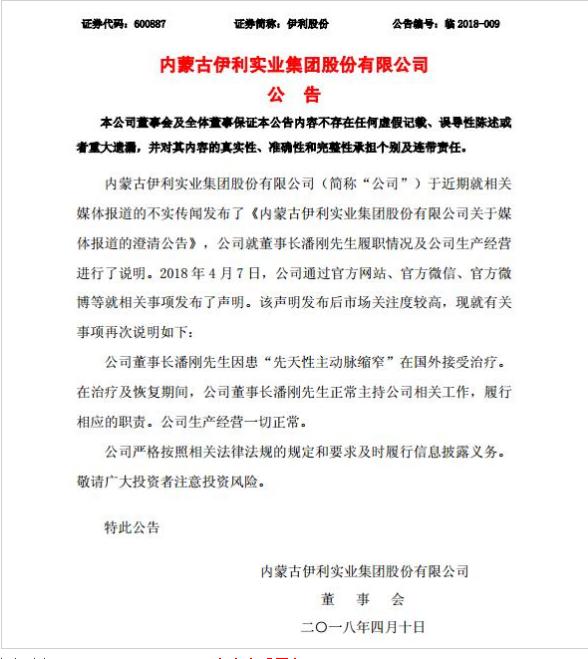 伊利股份:董事长潘刚治疗及恢复期间正常主持公司相关工作