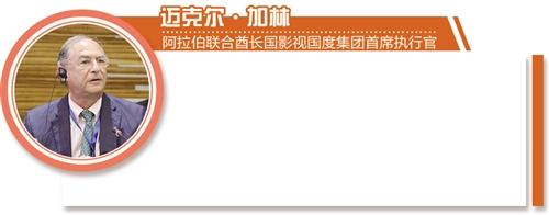 电子游艺澳门娱乐场:亚洲各国媒体代表:为构建亚洲命运共同体贡献媒体力量