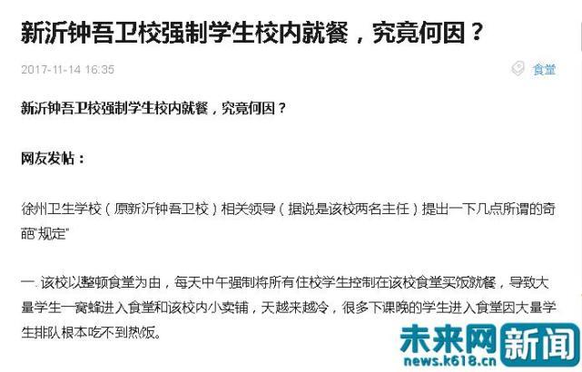 国际娱乐城线上赌博:徐州卫校食堂吃出蚯蚓、铁钉:学校只回应无行动,卫计委介入