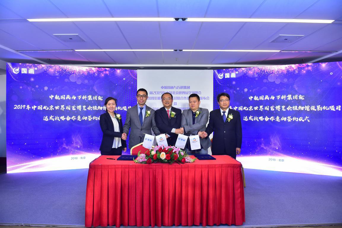 中航国画与万科集团签署战略合作协议