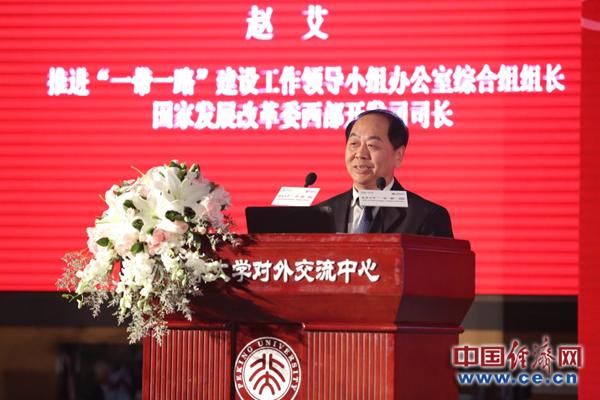 """急速赛车开奖官网网址:北京大学""""一带一路""""书院成立"""