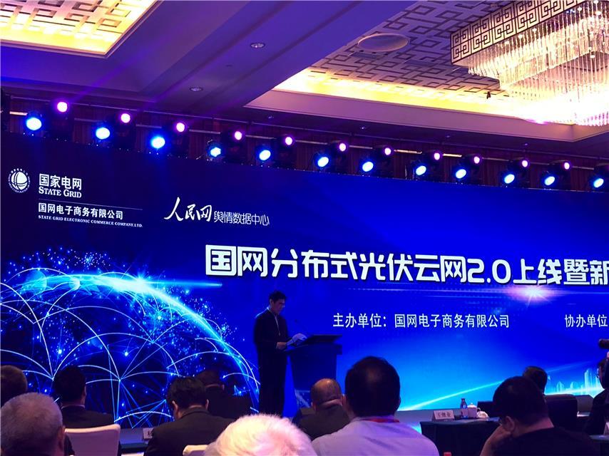 国家电网分布式光伏云网2.0上线