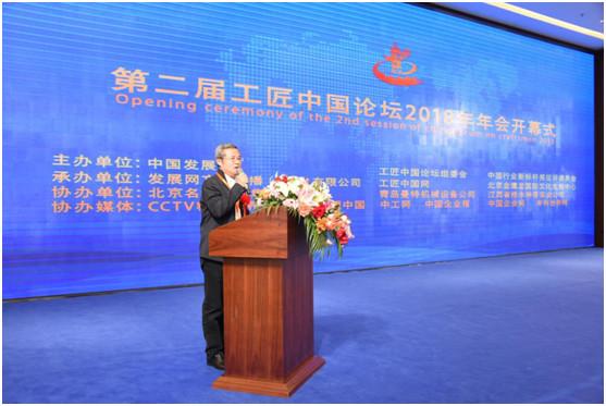 第二届工匠中国论坛2018年年会在北京成功召开