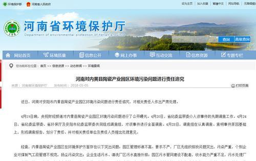 澳门赌博排名:河南对安阳陶瓷产业园区污染问题严肃追责_17人被处分