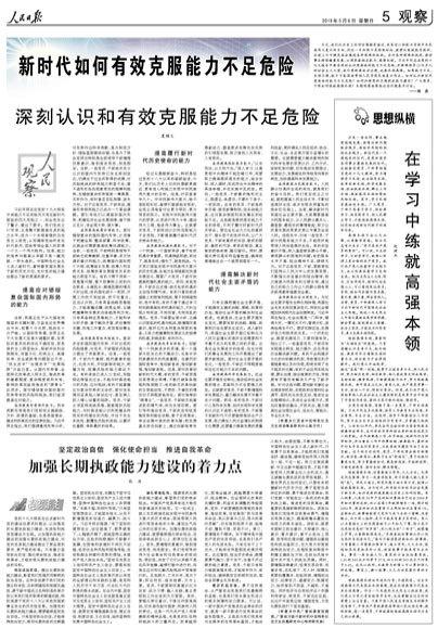 北京赛车开奖直播:人民日报整版刊文_谈如何有效克服能力不足危险