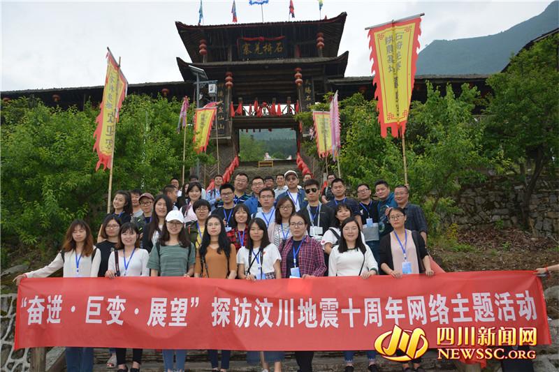 """微信北京赛车怎么玩:""""史上最安全羌寨""""十年巨变_3个村民小组已全部脱贫"""
