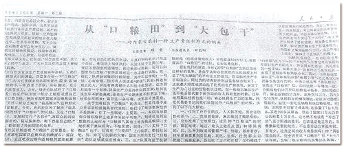 """快三走势图今天江苏:""""塞外小岗""""――内蒙古达拉特旗、托克托县农村改革记事"""